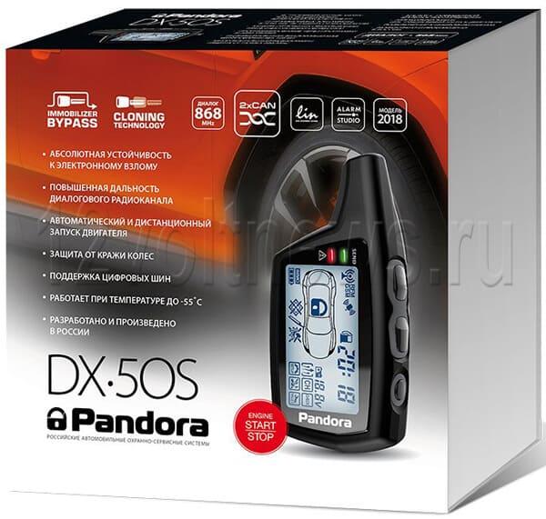 Сигнализация Пандора DX 50S