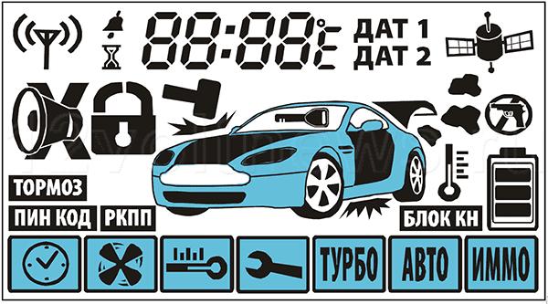 Значки и иконки на брелке Старлайн а91