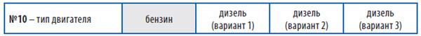 Выбор типа двигателя на Старлайн а91