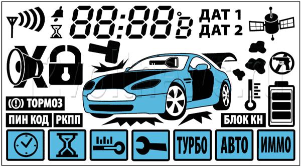 Значки и иконки на брелке Старлайн а93
